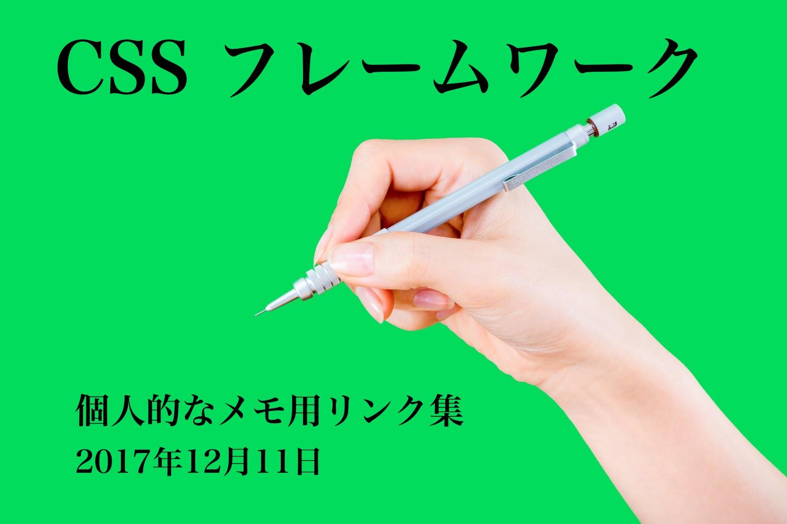 CSSフレームワーク リンク集 ひかげまとめ 2017-12-11