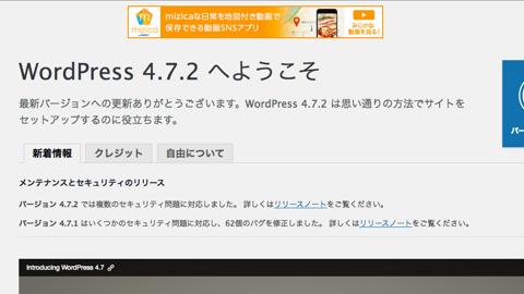 WordPress 4.7.2にしました 画像1