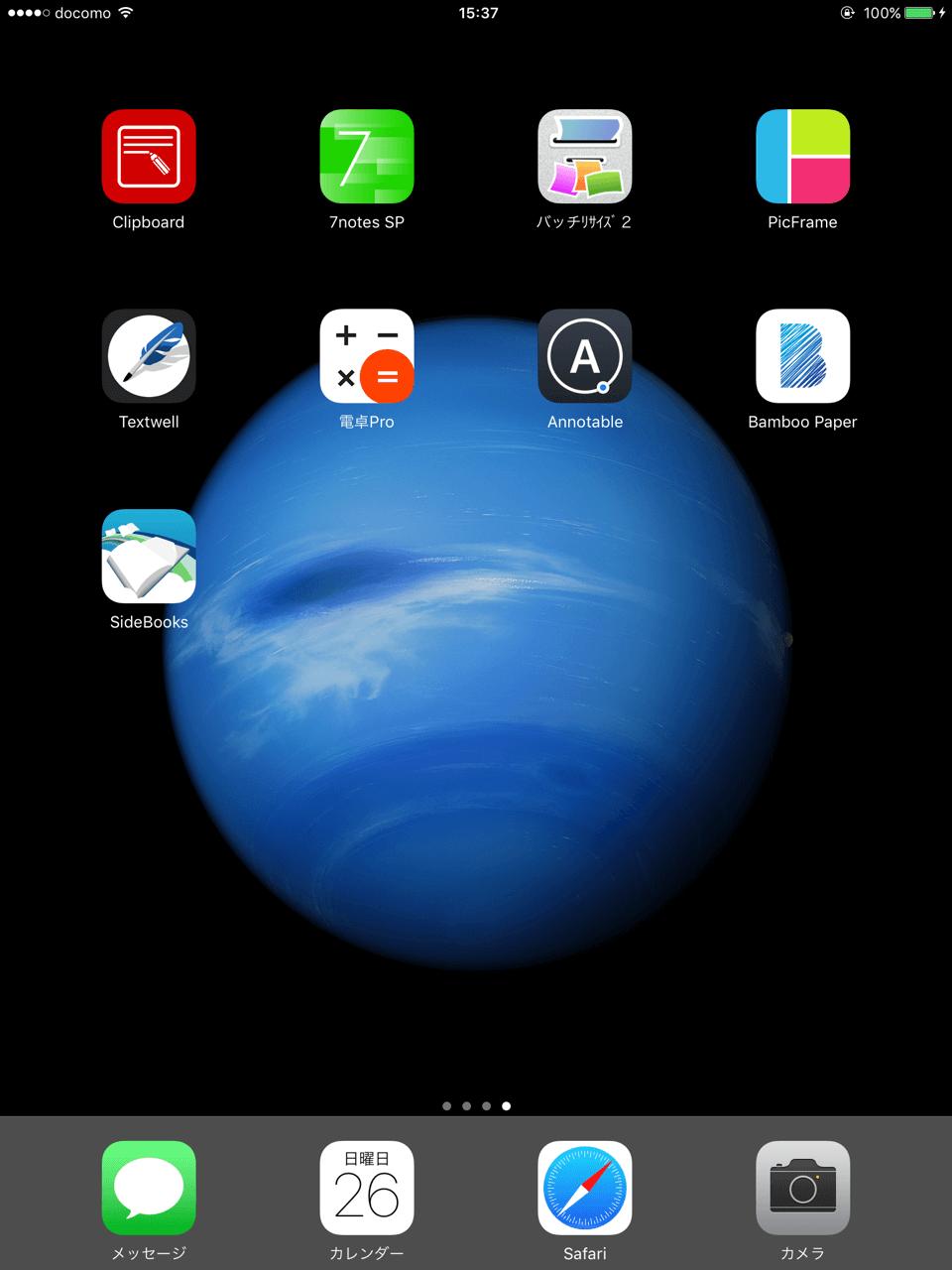ひかげ的 iPad Air2 活用術 MNVR2J/A 32GB 画像2