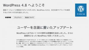 WordPress 4.8にしました 画像1