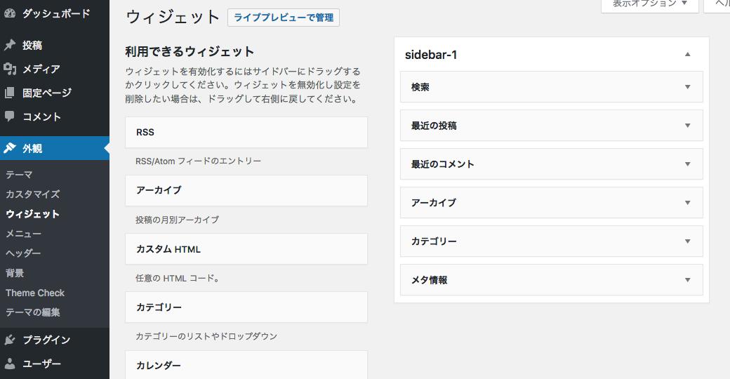 WordPress searchform カスタマイズ1
