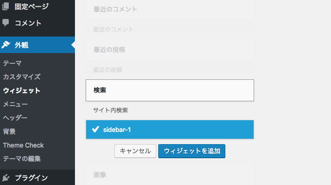 WordPress searchform カスタマイズ2