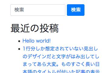 WordPress searchform カスタマイズ3