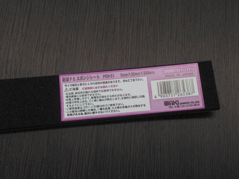 Lenovo X230 ゴム足の補修(簡易修理)その1 画像2