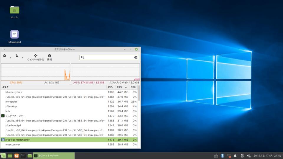 低スペックのブログ専用パソコンを構築した(Acer AO722)画像3