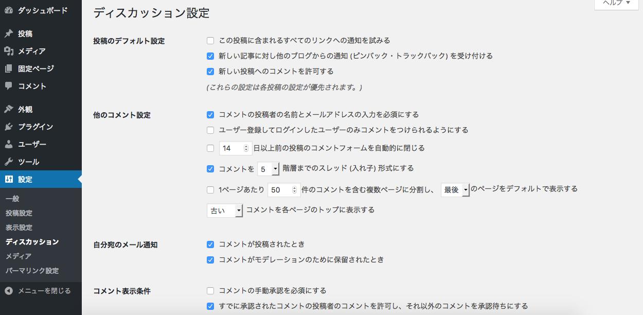 WordPress 4.9.1 ディスカッション 初期設定 画像1