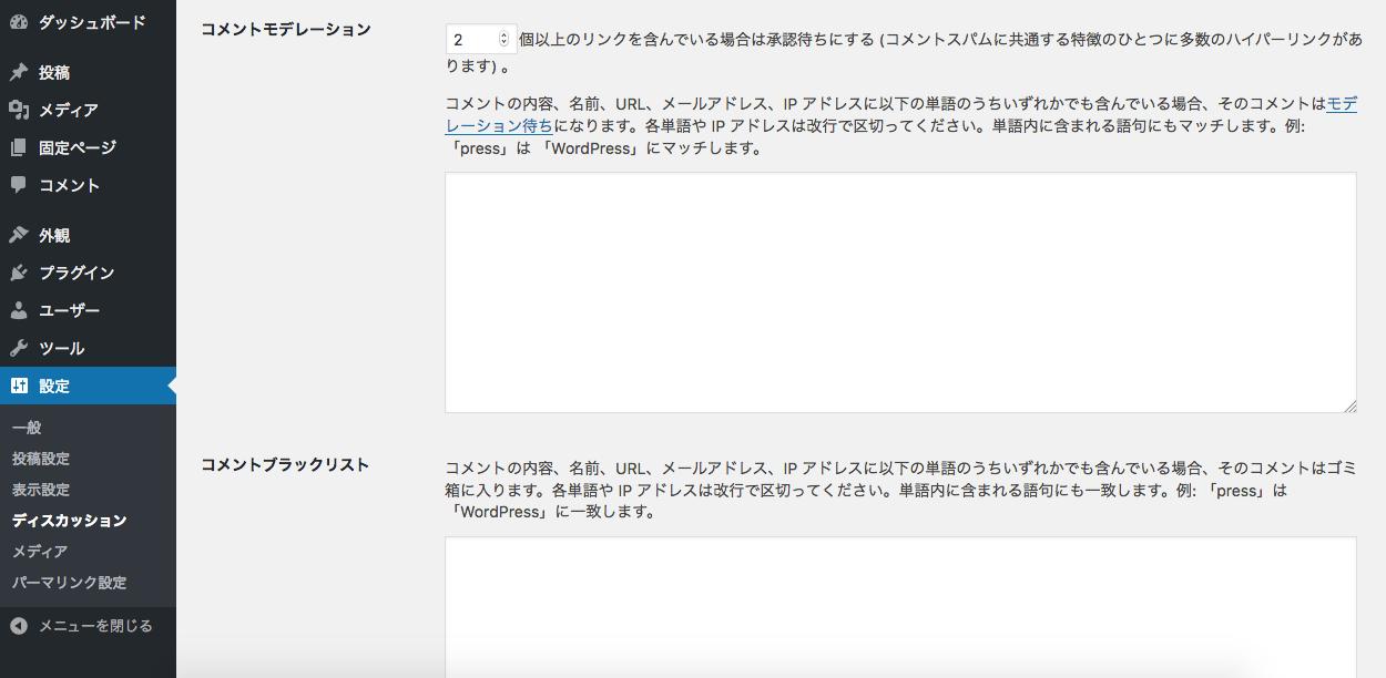 WordPress 4.9.1 ディスカッション 初期設定 画像2