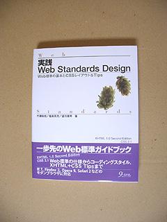 書籍-実践Web Standards Designの画像