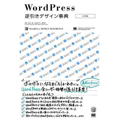WordPress逆引きデザイン事典[2.X対応] (大型本)