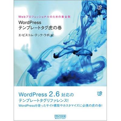 Webプロフェッショナルのための黄金則 WordPressテンプレートタグ虎の巻